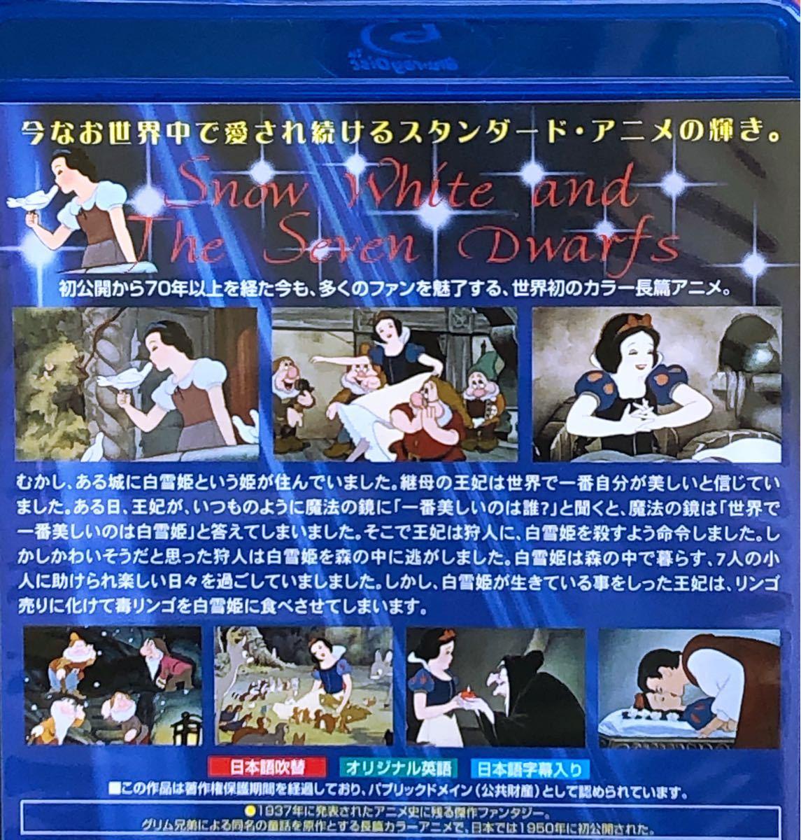 世界名作アニメ 白雪姫 ブルーレイディスク Blu-ray