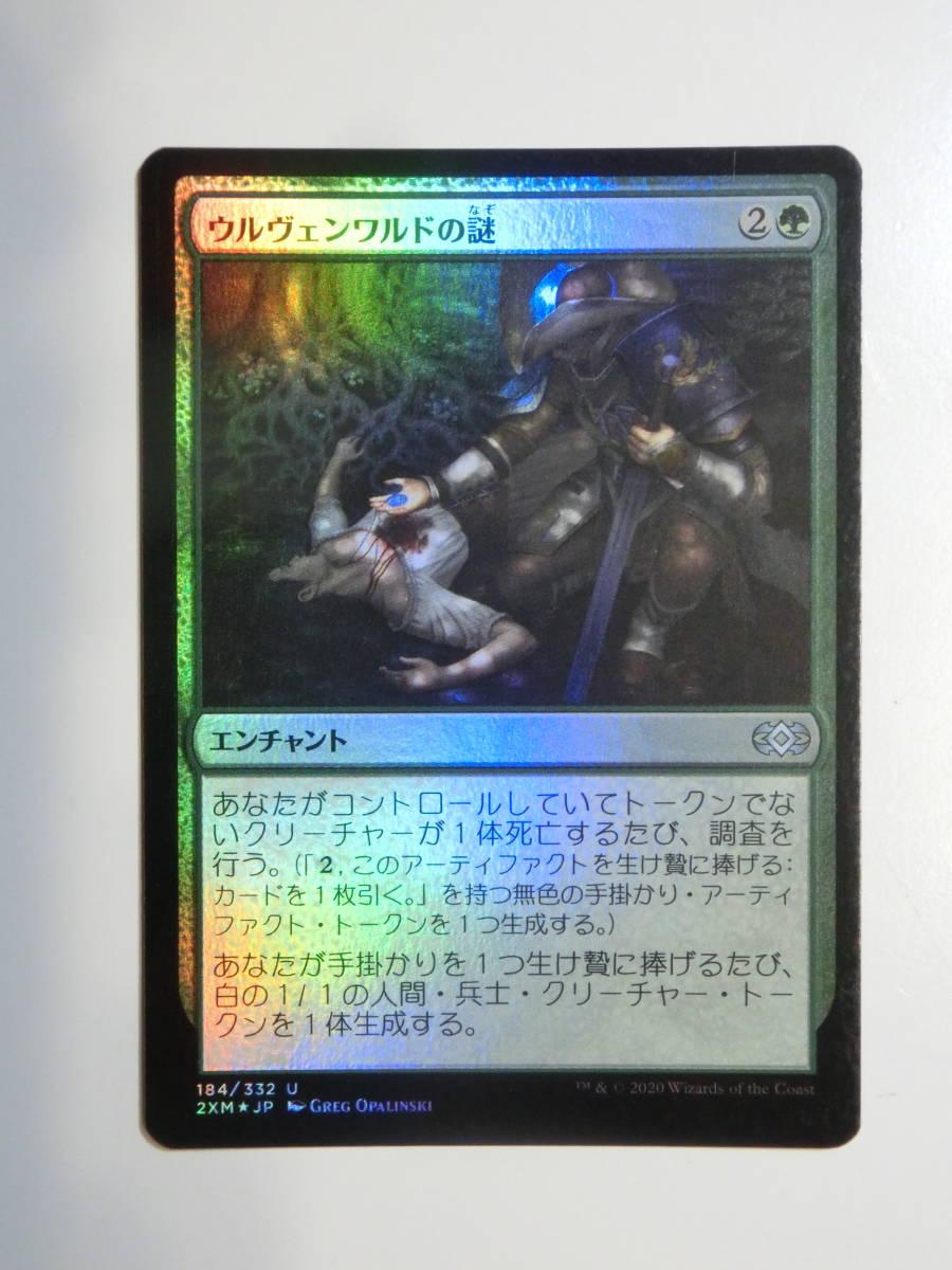 【MTG】★Foil ウルヴェンワルドの謎 日本語1枚 ダブルマスターズ 2XM アンコモン_画像1