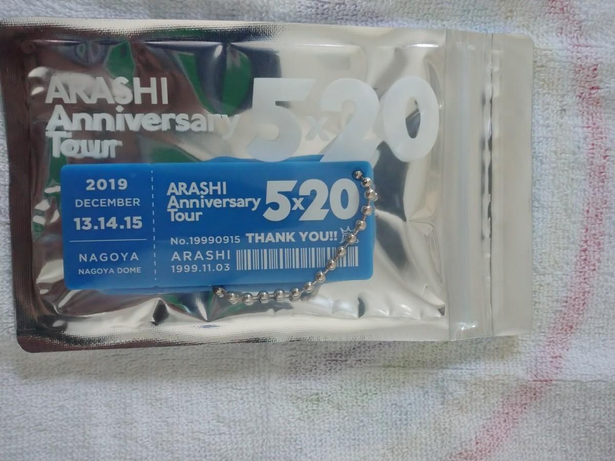 嵐5×20ライブツアー 会場限定チャーム(第3弾)名古屋