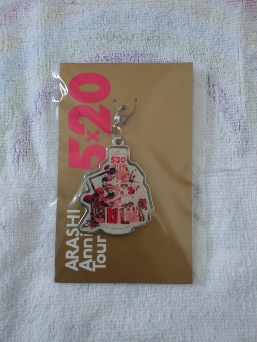 嵐5×20ライブツアー 会場限定チャーム(第2弾)大阪