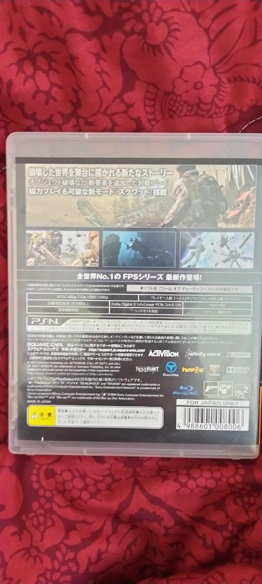 PS3 コール オブ デューティ ゴースト 字幕版