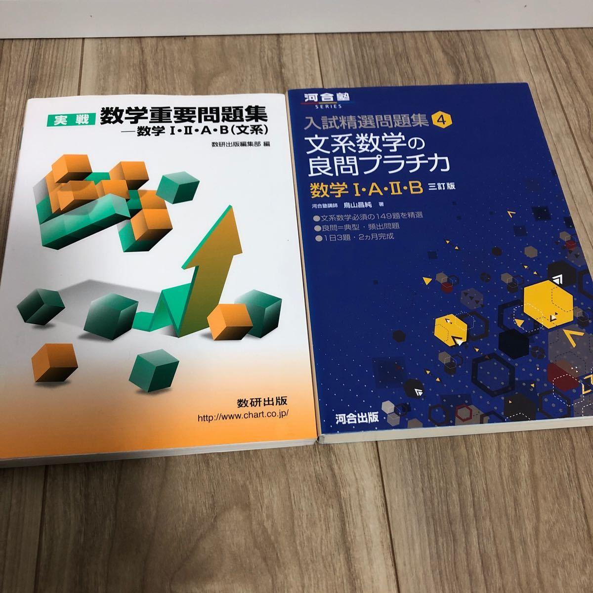 数学重要問題集 文系 数研出版  文系数学の良問プラチカ 河合出版  大学入試 数学 高校数学