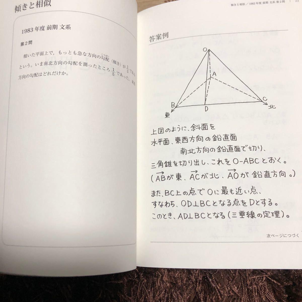 数学入試問題がすらすら読める 数研出版 東大数学が一点でも多く取る方法 東京出版 高校数学 数学 大学入試
