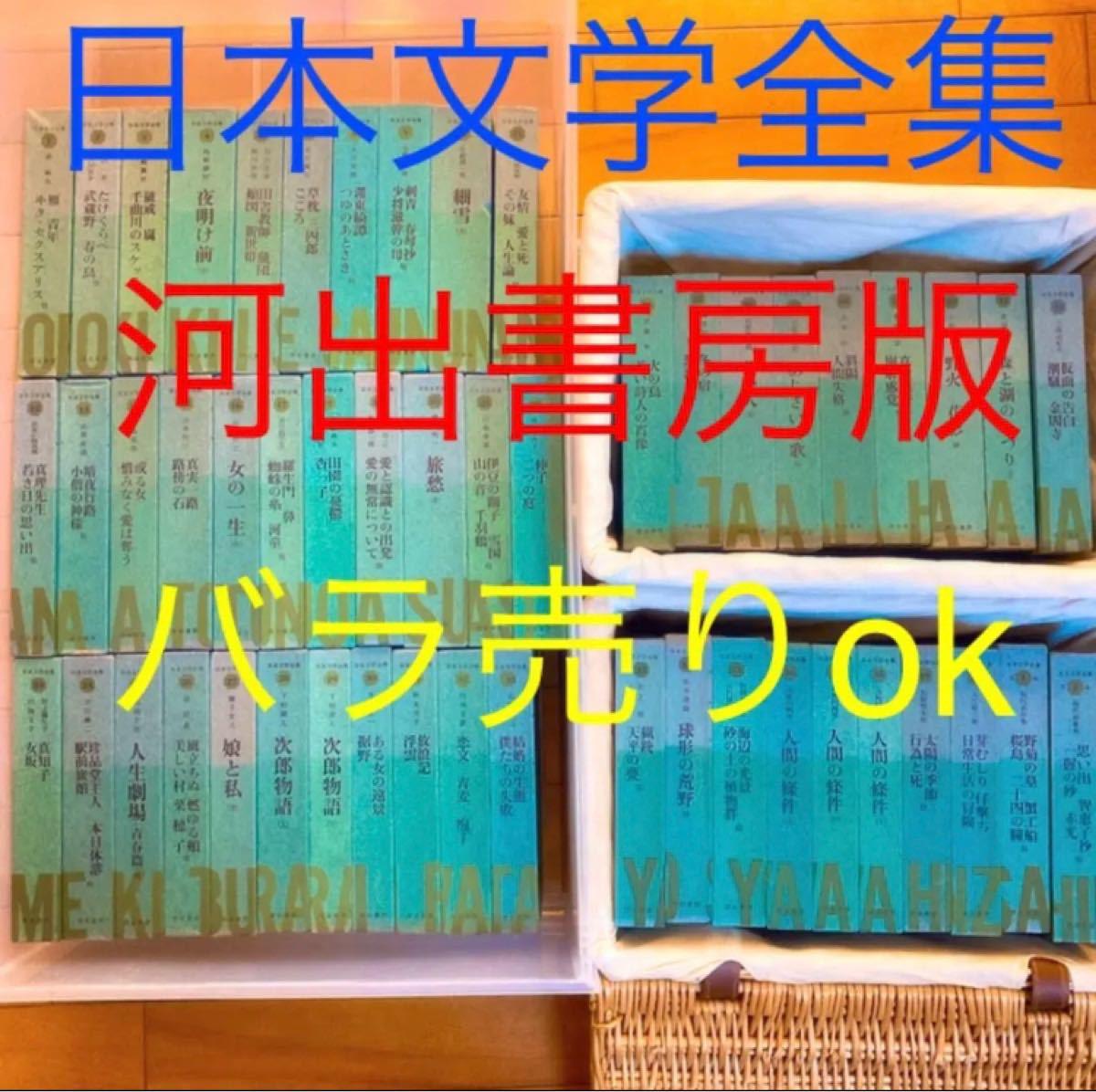日本文学全集 河出書房版 バラ売りok