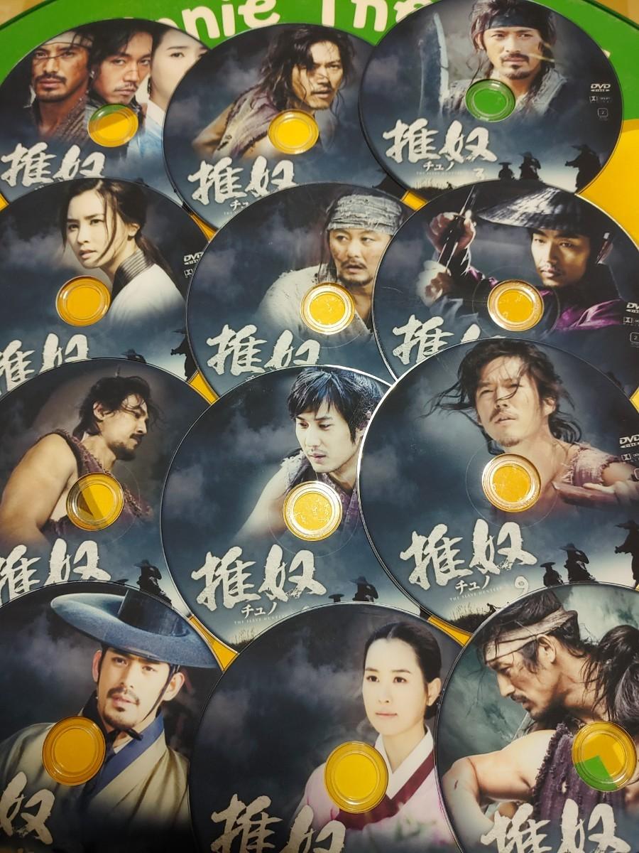韓国ドラマ DVD「推奴(チュノ)」