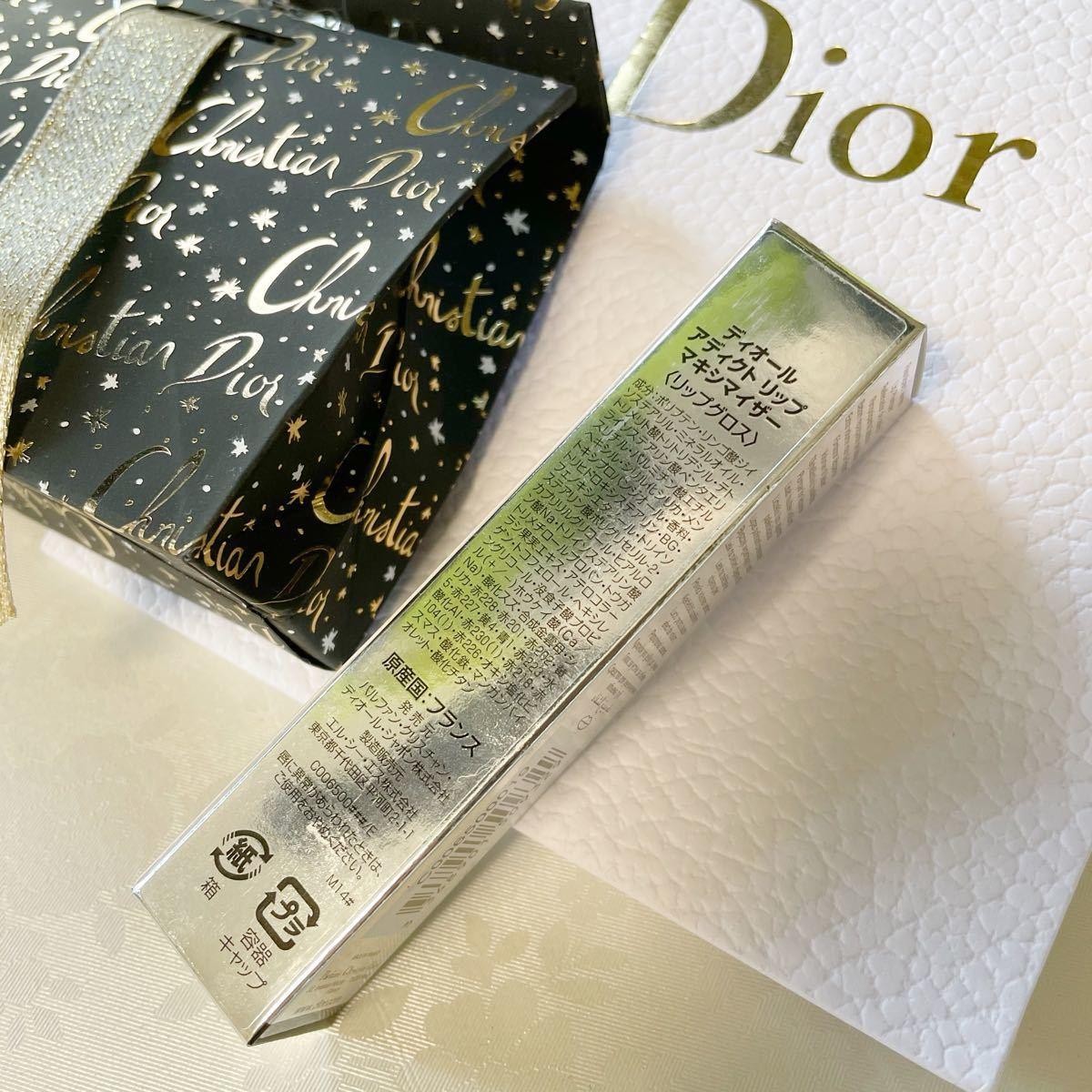 Dior アディクトリップマキシマイザー ディオール マキシマイザー リップマキシマイザー  プレゼント包装 新品未使用未開封