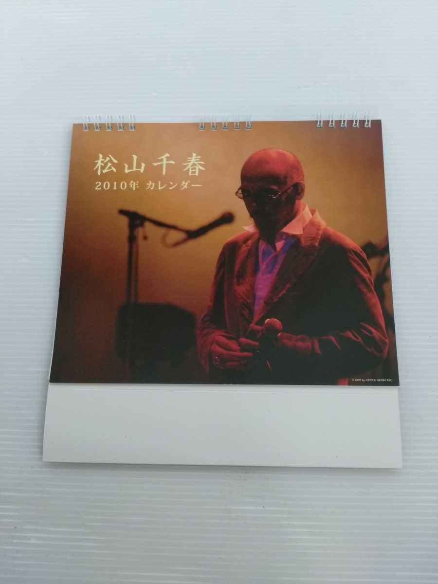 松山千春 2010年カレンダー 卓上カレンダー_画像1