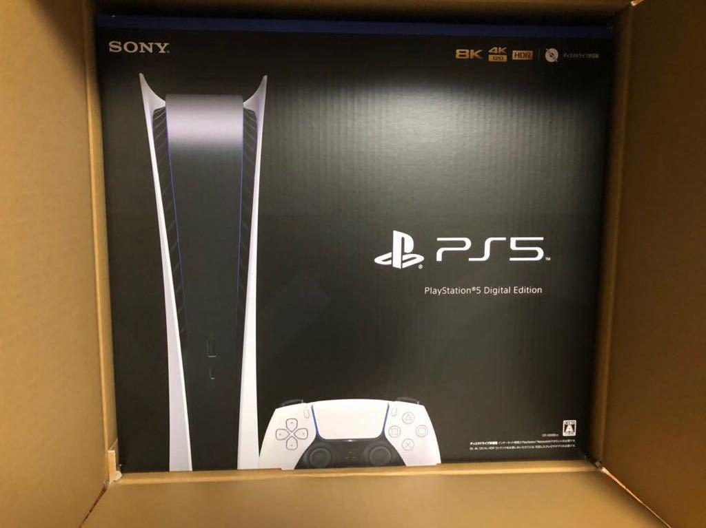 送料無料 PlayStation 5 デジタル・エディション本体新品未開封 プレイステーション5_画像1