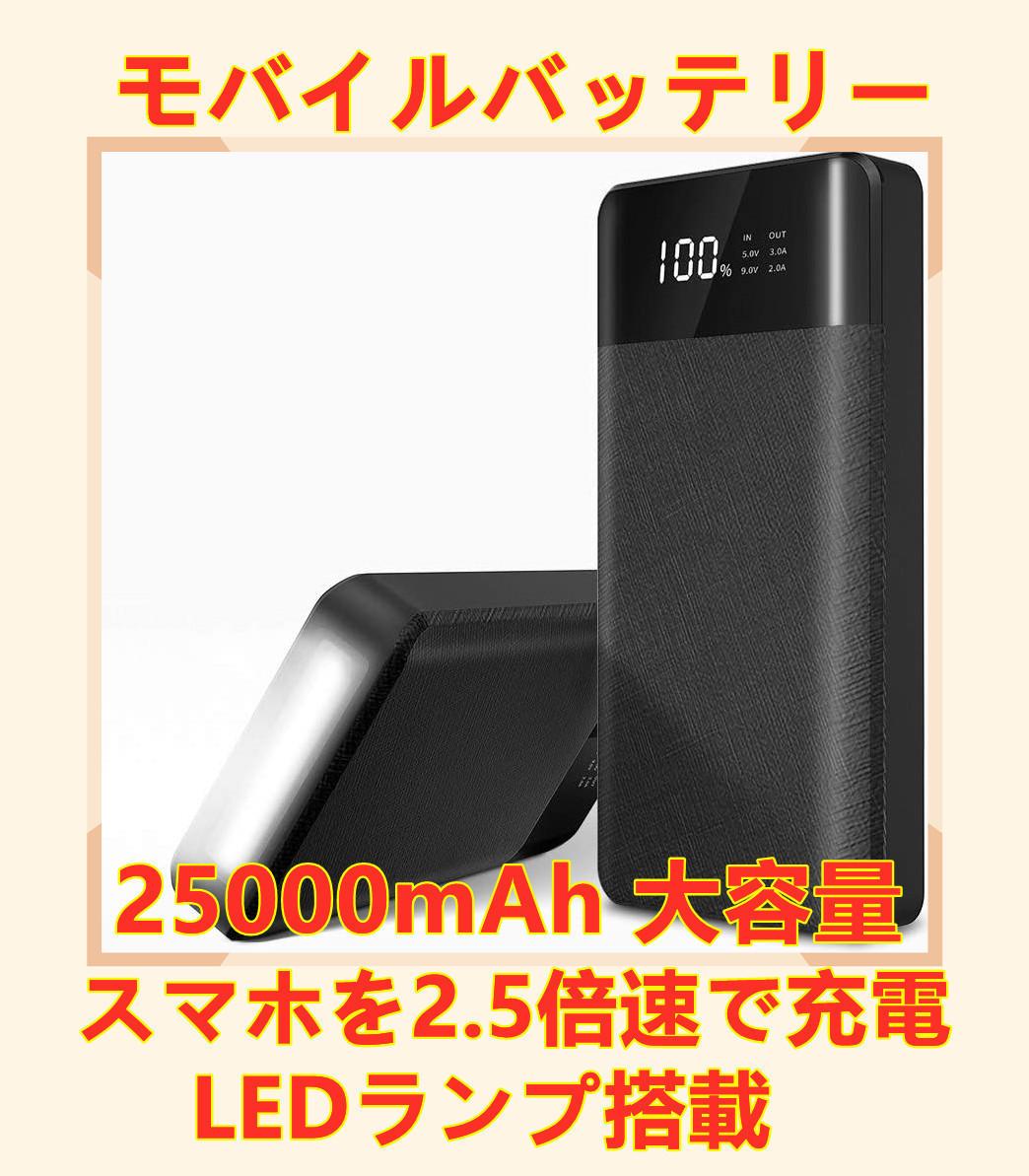 モバイルバッテリー 25000 mAh 大容量【Type-C 入出力/18W急速充電/PD3.0対応/QC3.0対応】軽量 2USBポート3台同時充電 PSE認証済