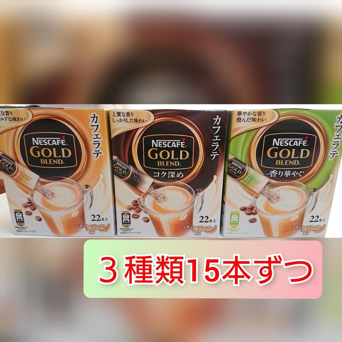 ネスカフェ ゴールドブレンド カフェラテ 3種類 15本ずつ