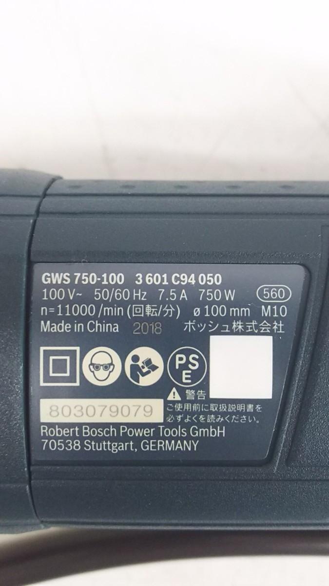 【未使用品】BOSCH(ボッシュ) 100mmディスクグラインダー GWS750-100  ITXBFCL060EQ_画像7