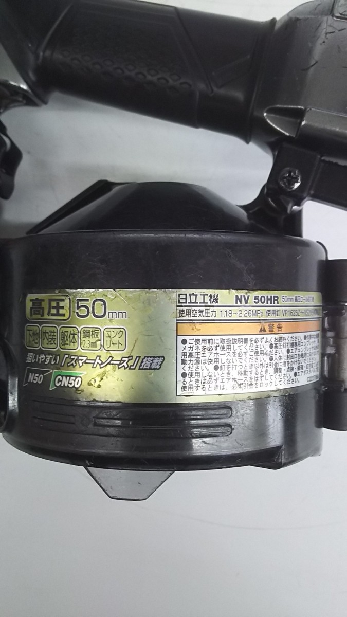 【中古品】HiKOKI(ハイコーキ) 旧日立工機 50mm高圧ロール釘打機 NV50HR(SGK)  ITJIK55EDMFG_画像8