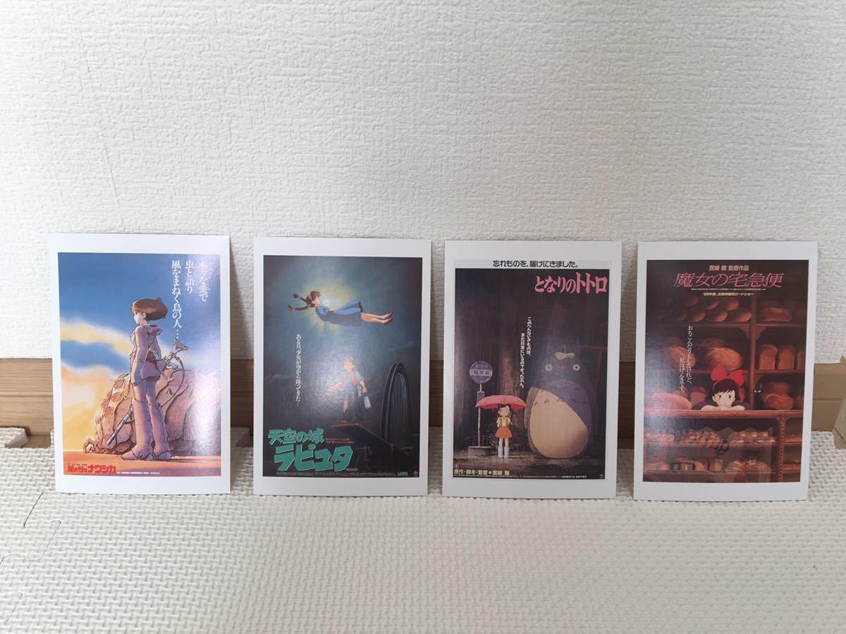 ジブリ ポストカード 17枚セット 宮崎駿 ナウシカ ラピュタ 魔女の宅急便 トトロ 千と千尋 耳をすませば ポスターミニ_画像1