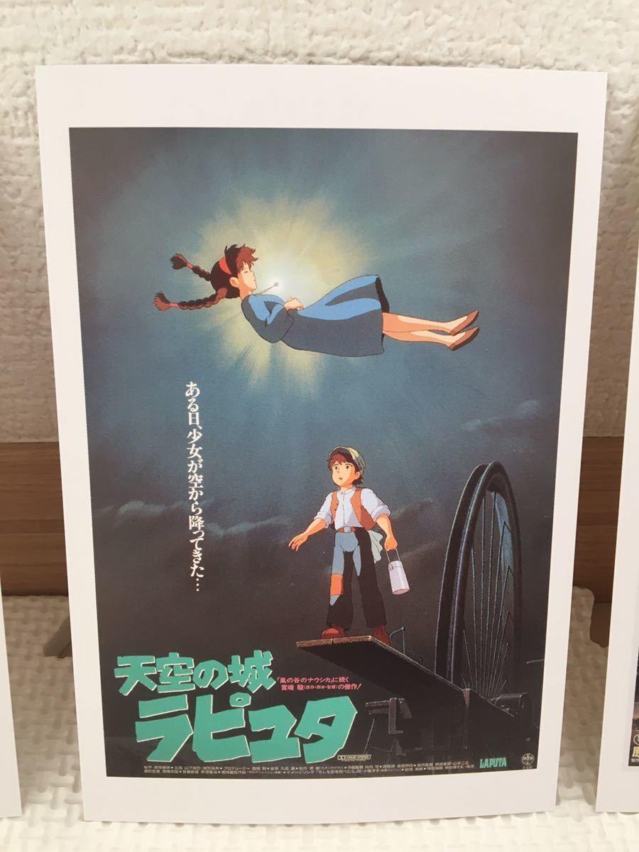 ジブリ ポストカード 17枚セット 宮崎駿 ナウシカ ラピュタ 魔女の宅急便 トトロ 千と千尋 耳をすませば ポスターミニ_画像3