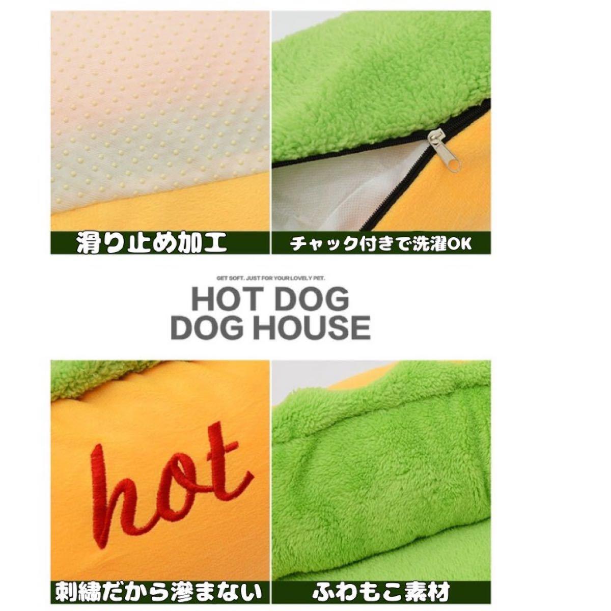 ペット クッション 犬 ネコ ドッグ フワフワ ホットドッグ  猫ベッド 小型犬 冬用 ペットベッド 猫用ベッド あったか 洗える