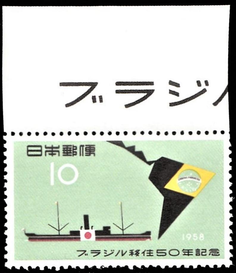 記念切手 ブラジル移住50年記念 1958年 昭和33年 - /【Buyee】