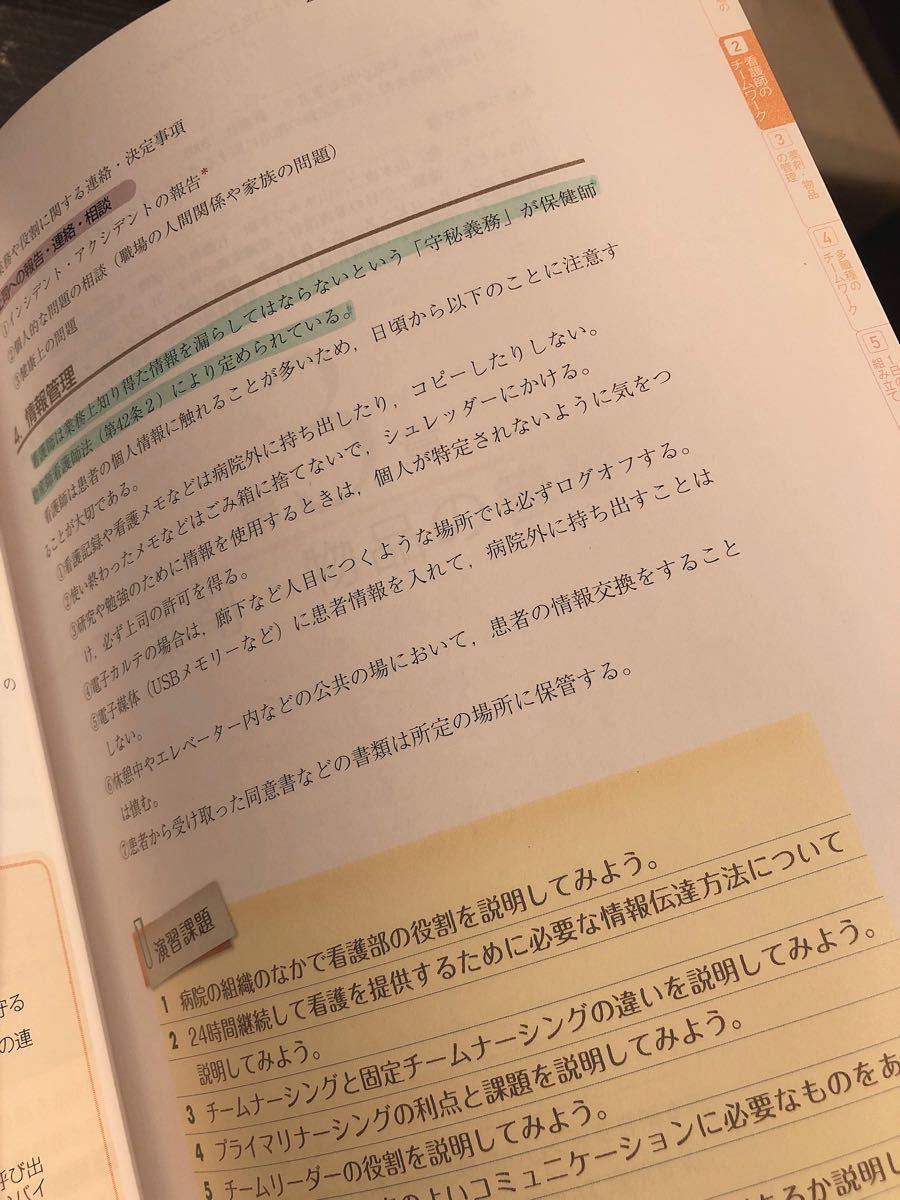 新体系看護学全書 〔37〕看護実践マネジメント 医療安全