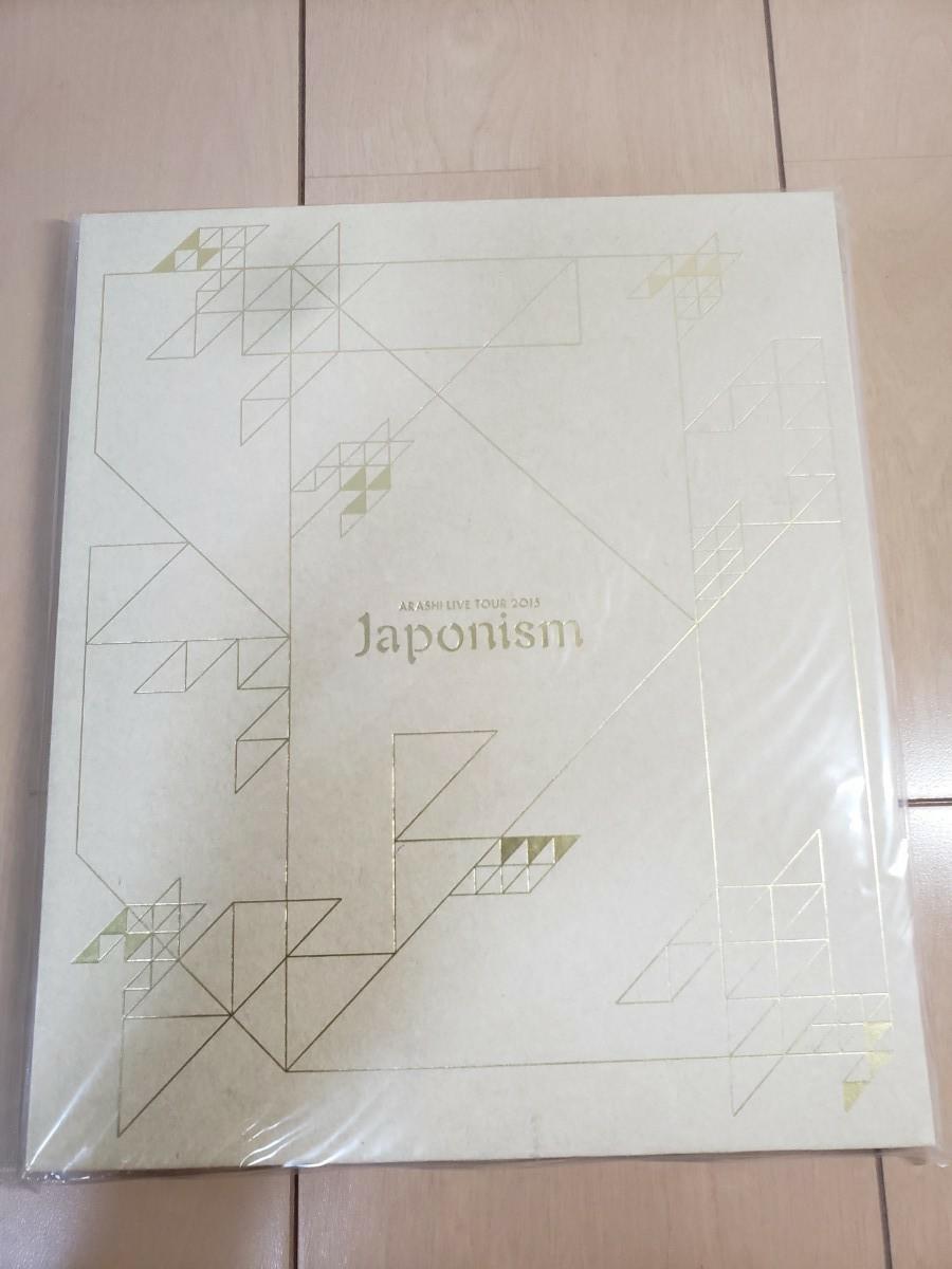 嵐 ライブツアー2015 Japonism