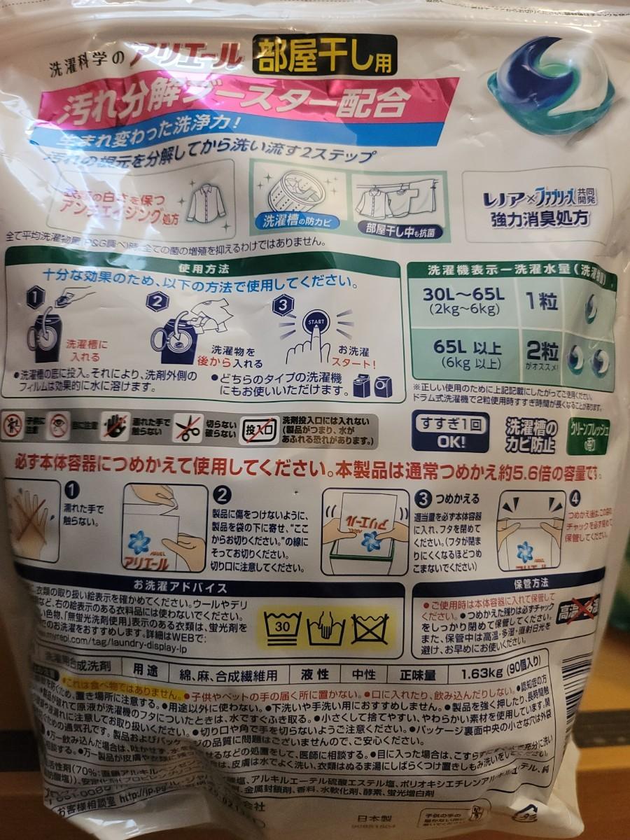 アリエール バイオサイエンス 部屋干し 洗濯洗剤 ジェルボール 抗菌&菌のエサまで除去 詰め替え 90個(約5.6倍)