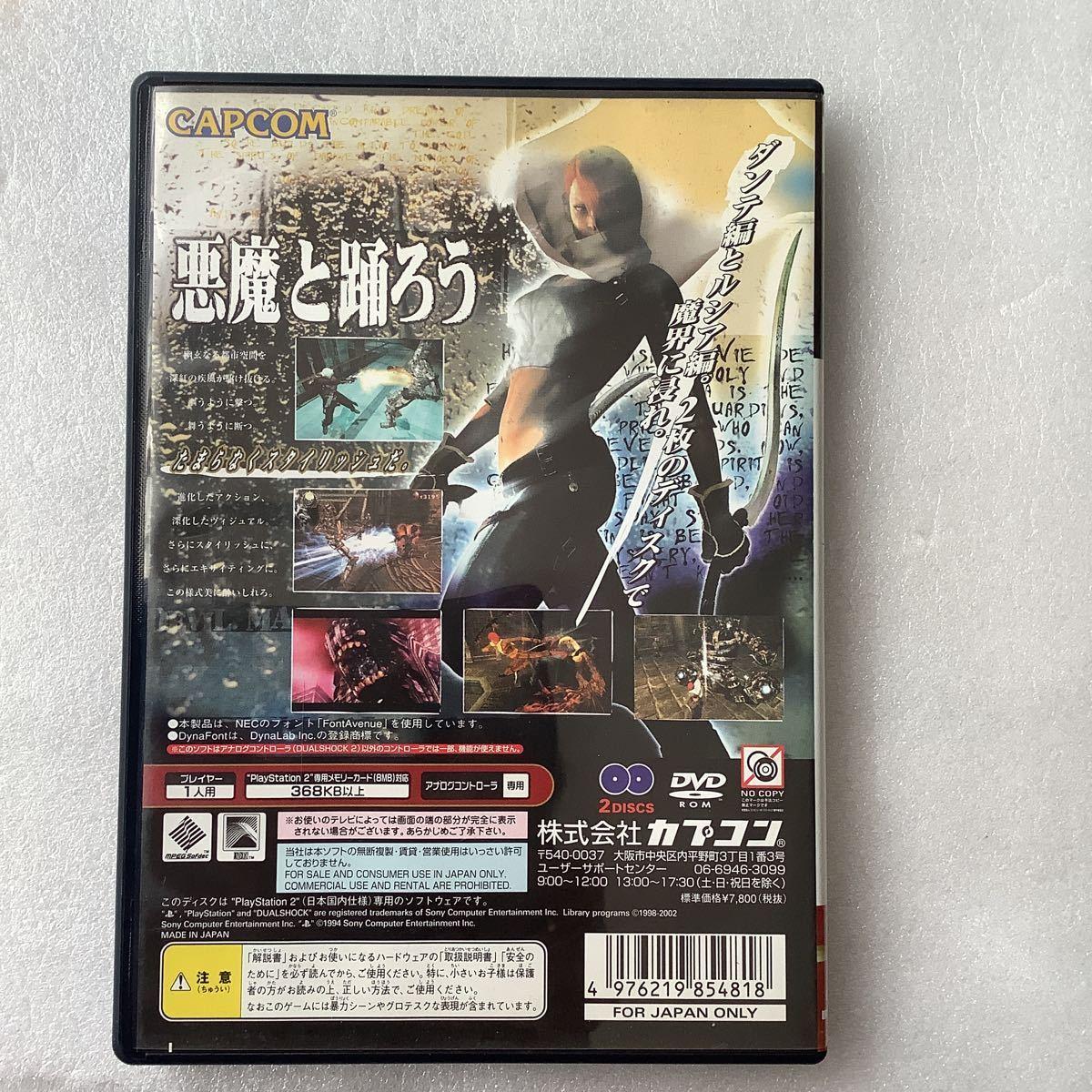 PS2ソフト 『デビルメイクライ2』