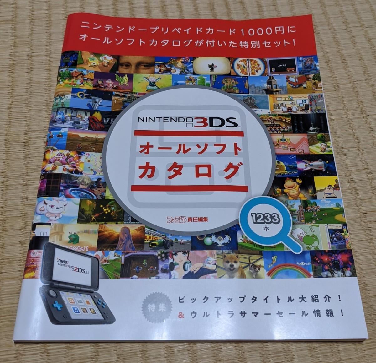 Nintendo 3DS オールソフトカタログ