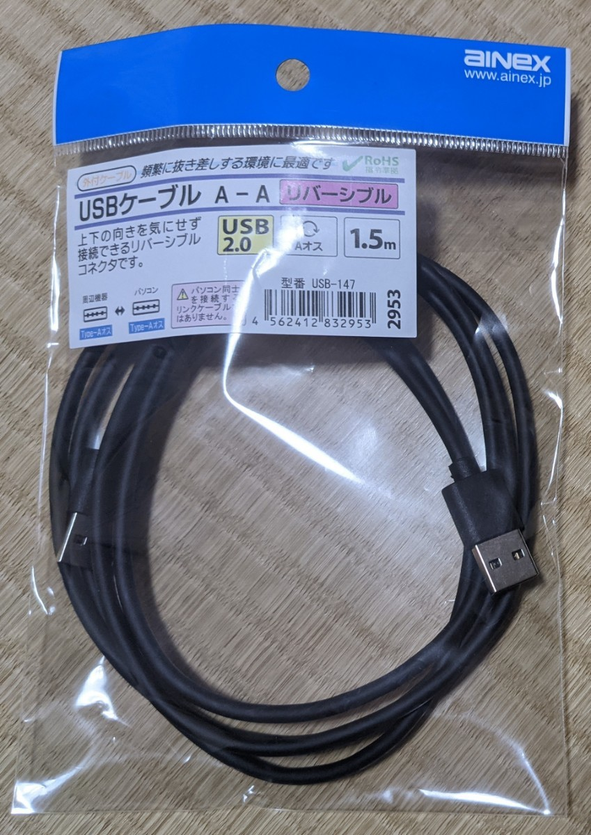 USBケーブル、USB Type A オス、リバーシブル