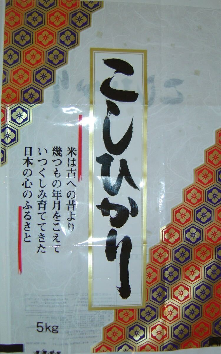 お中元にギフトに令和2年度産 京都府丹後産特別栽培米コシヒカリ白米5㌔  2980円_画像1