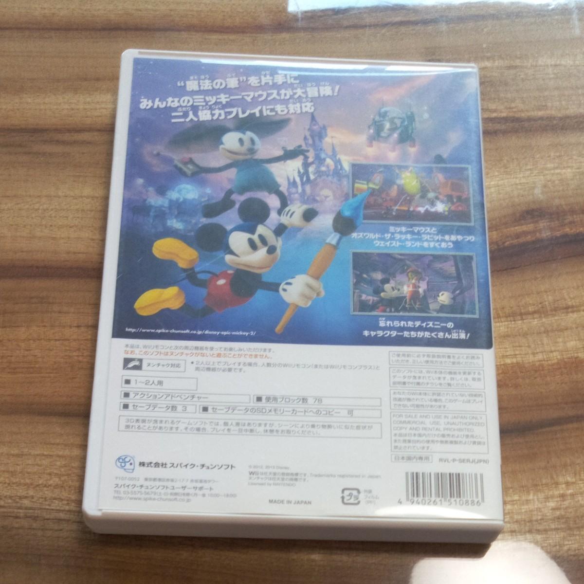 Wiiソフト エピックミッキー2 二つの力 ディズニー ソフト Wii