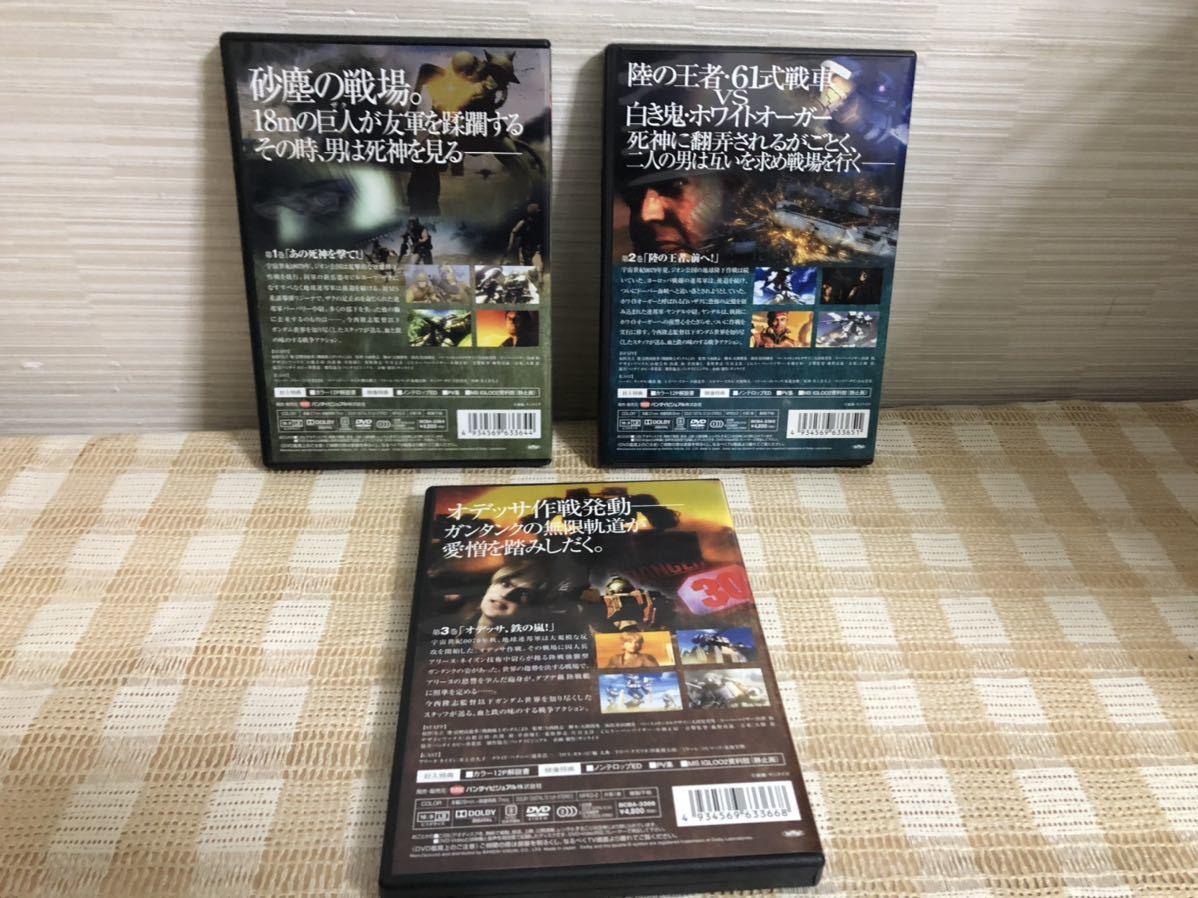 機動戦士ガンダム MSイグルー2 重力戦線 初回版全3巻セットDVD 即決 送料無料