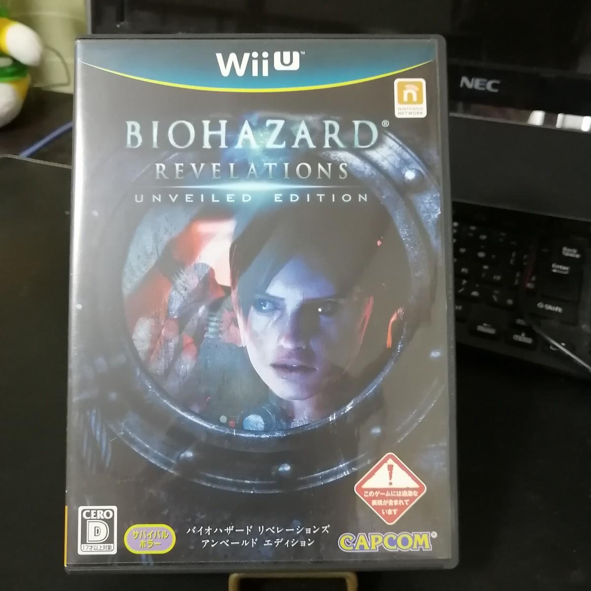 WiiU  バイオハザードリベレーションズアンベールドエディション