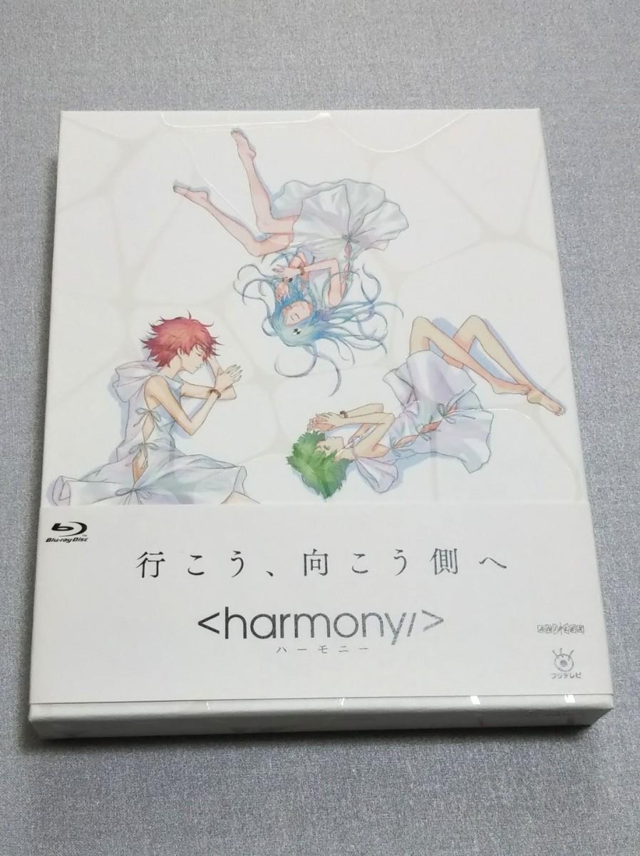 ハーモニー (完全生産限定版) (Blu-ray Disc)