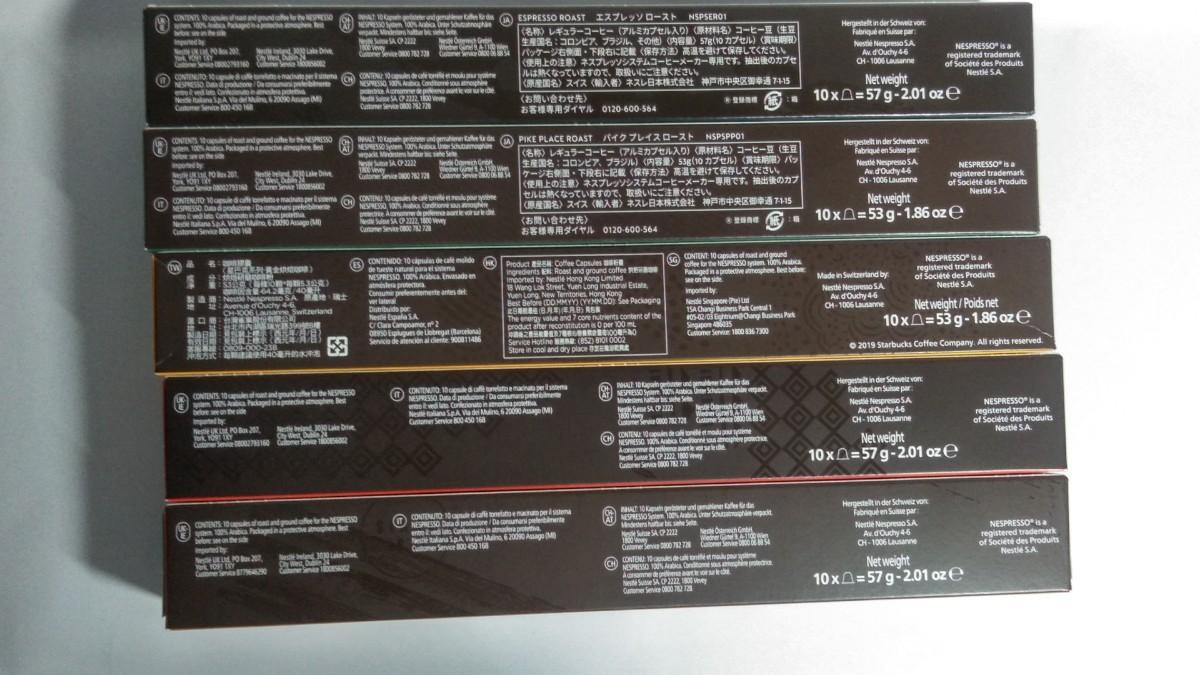 ネスプレッソ互換カプセル スターバックス 5種 計50個 / リンツ リンドール 7種8個 セット 即日発送