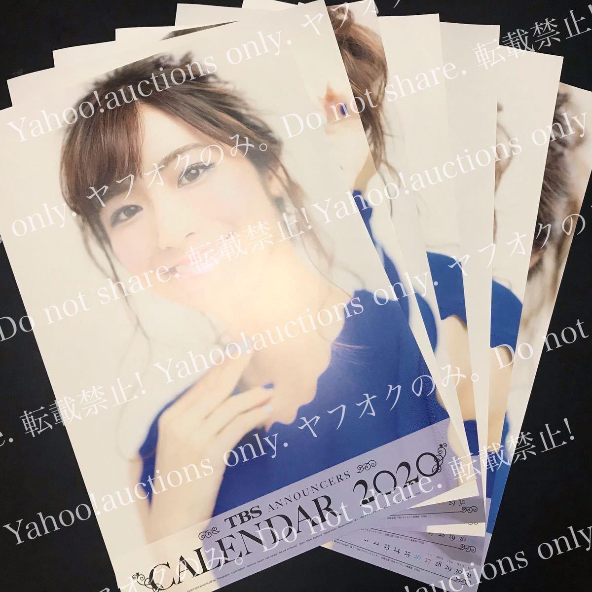 即《田村真子 2020年 カレンダー》壁掛け/B3変形/7枚/TBSアナウンサー/女子アナ _画像1