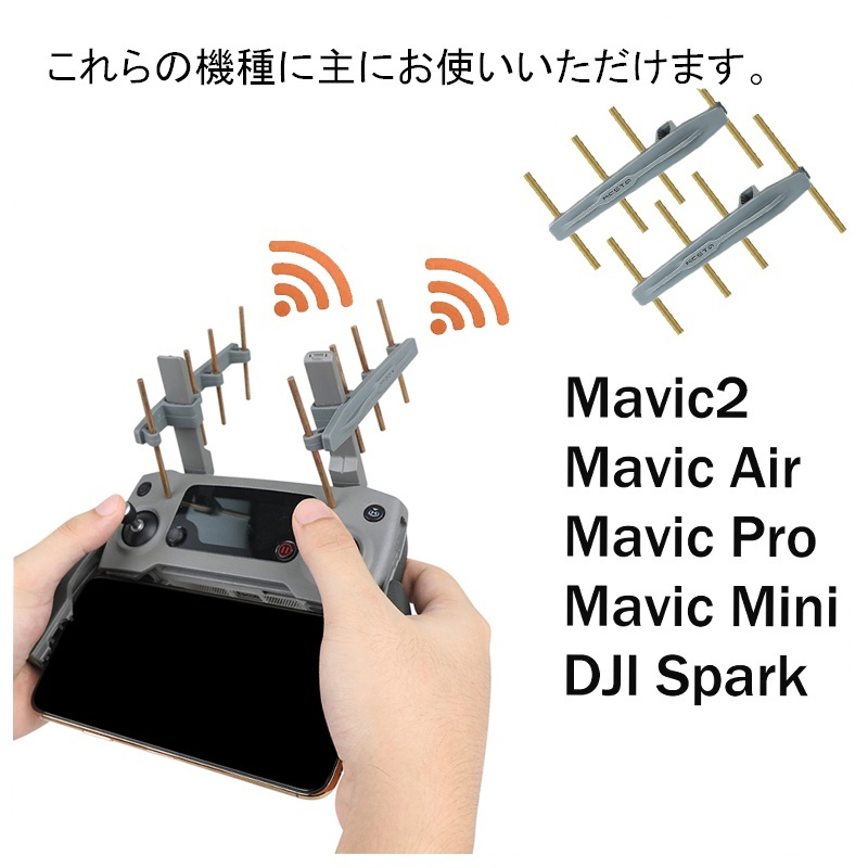 RSプロダクト 八木アンテナ! 2.4G DJI ブースター 電波拡張 信号安定 信号増幅 Mavic Mini Air Pro 2 Spark