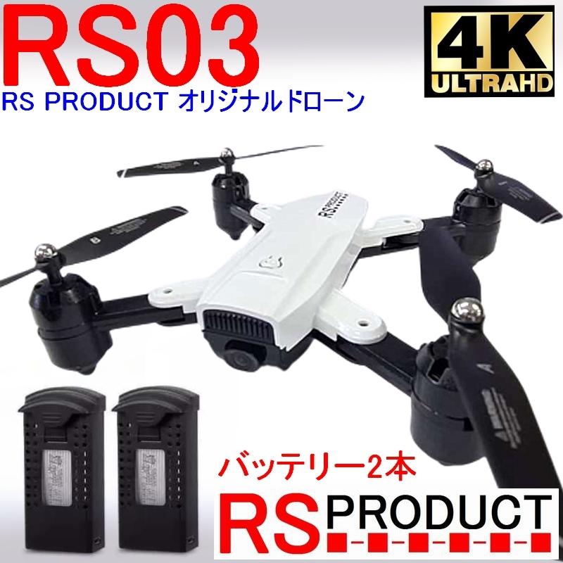 RSプロダクト【バッテリー2本】RS03 白 当社オリジナルドローン【4Kカメラ】デュアルGPS搭載!【200g以下 規制外モデル】(SMRC S20後続機)