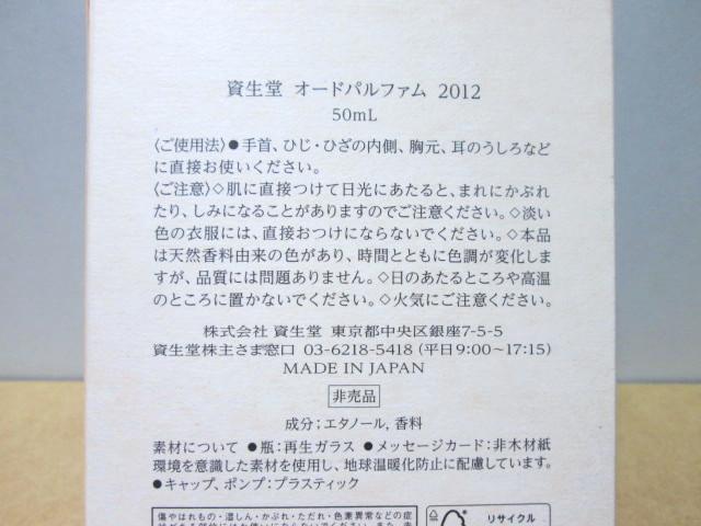 未使用 資生堂◆オードパルファム 2012 水の香 50ml◆新品 非売品(株主優待品)レア_画像3