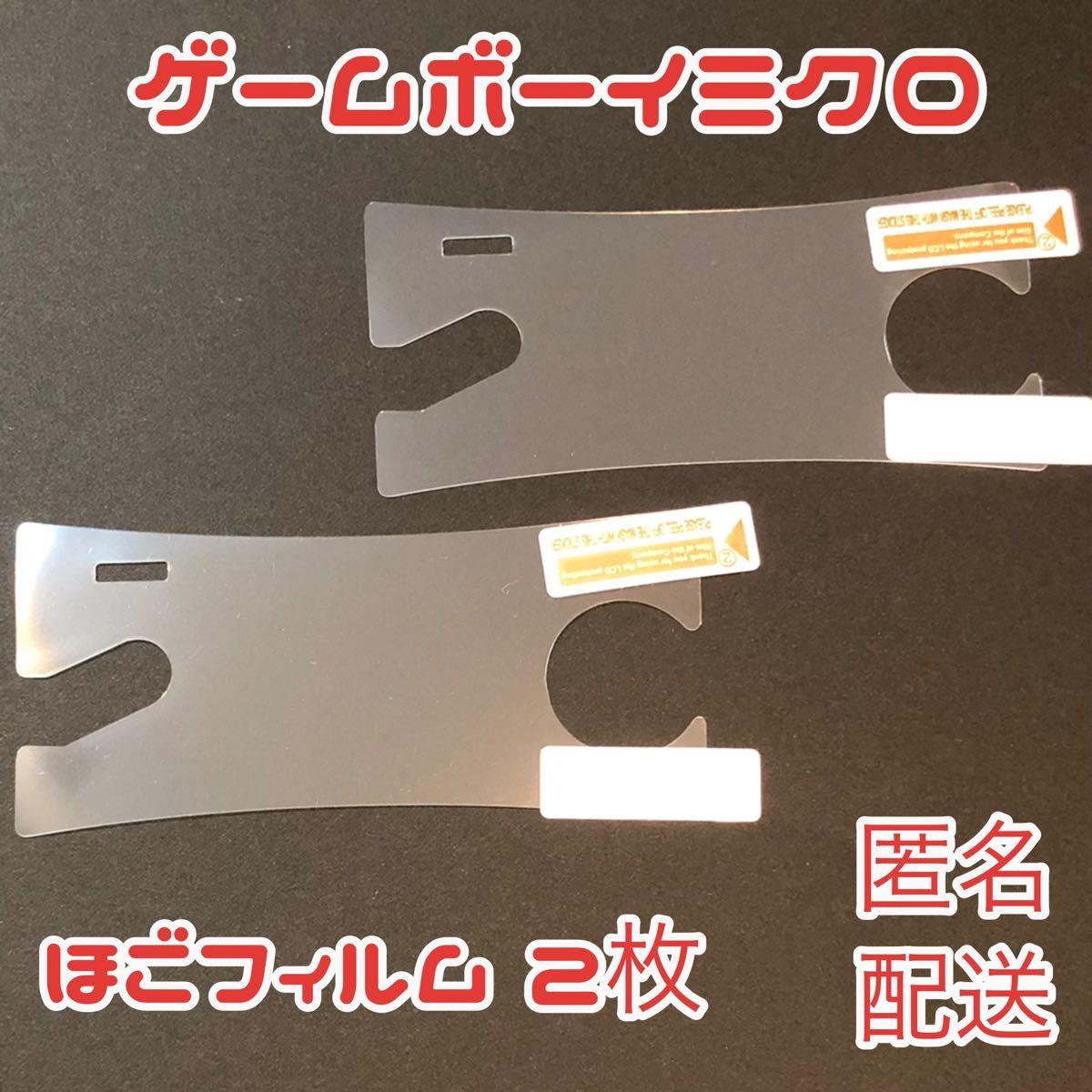 ゲームボーイミクロ 液晶保護フィルム 2枚