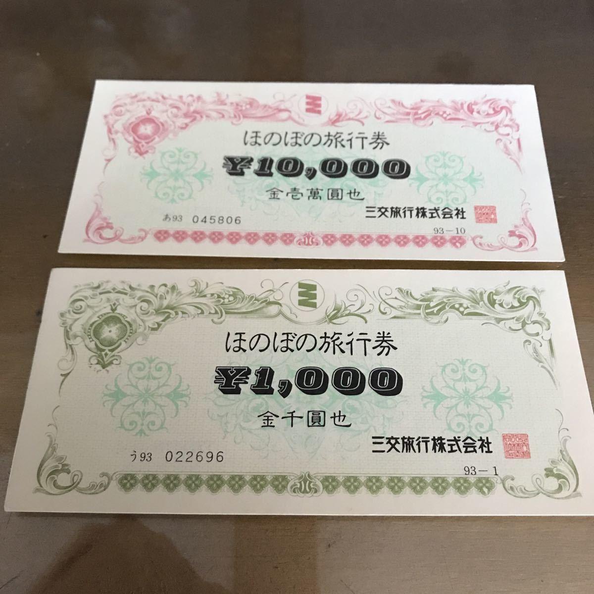三交旅行 ほのぼの旅行券 53000円分 送料無料_画像2