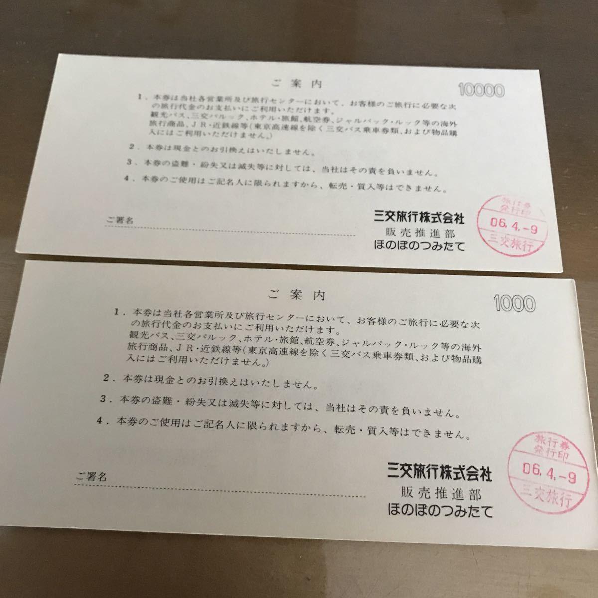 三交旅行 ほのぼの旅行券 53000円分 送料無料_画像3