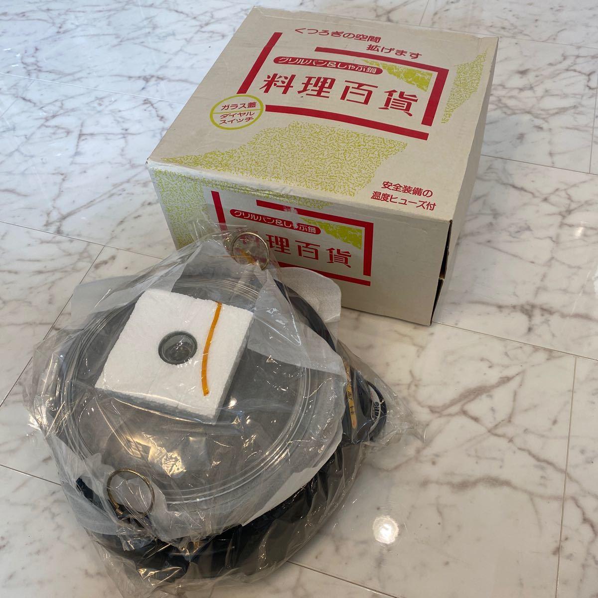 料理百貨 グリルパン プレート 内鍋 着脱式 ガラス蓋付き 温度調節ダイヤル式 説明書付き 値下げしました