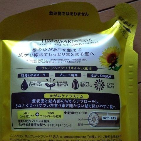 HIMAWARI ヒマワリ ひまわりリッチ&リペア つめかえ用 シャンプー 詰め替え用 コンディショナー 各1袋 2袋セット