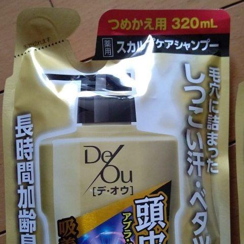 ロート製薬デオウ薬用スカルプケアシャンプー詰め替え 2袋セット