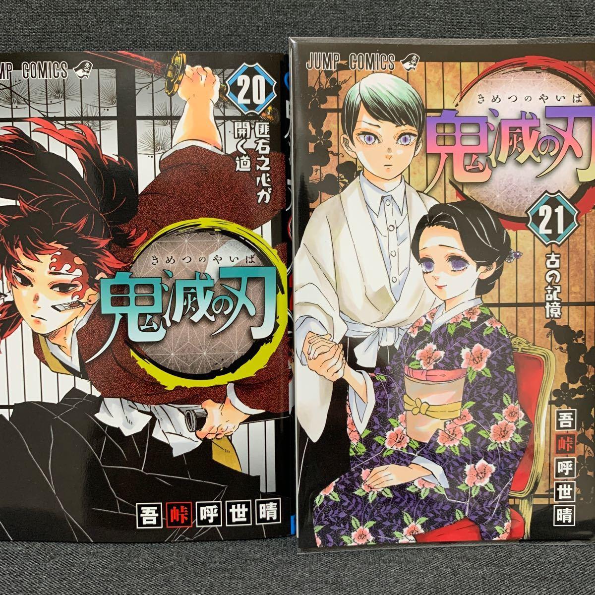 鬼滅の刃 漫画 20巻 21巻