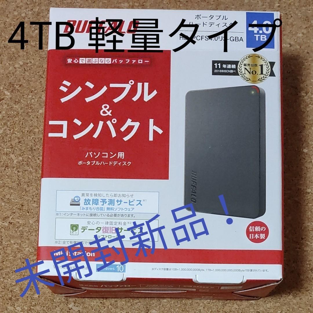 ●新品●4tb バッファロー外付けHDD HD-PCF4.0U3-GBA