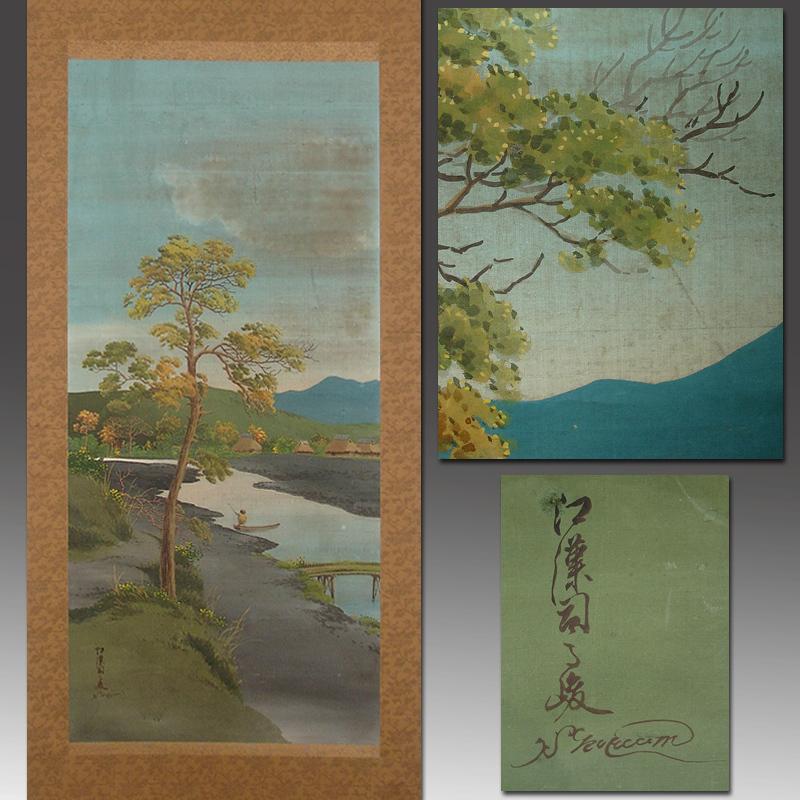 慶應◆初期西洋画の先駆者【司馬江漢】真筆 絹本着色 夏景山水図 掛軸 ローマ字落款入