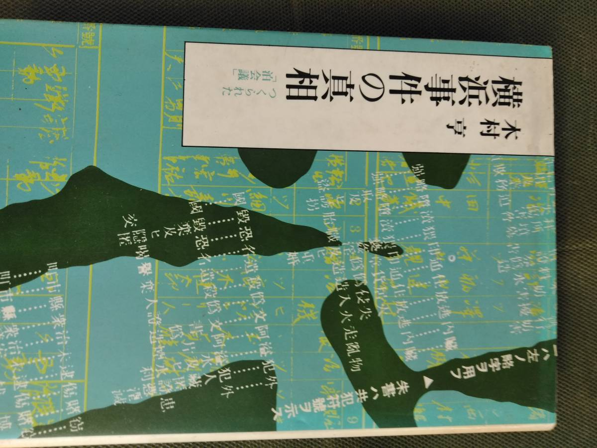 送料無料 即決 横浜事件の真相 つくられた「泊会議」
