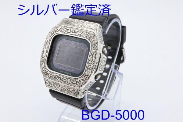 BGD-5000 カシオ カスタムGショック シルバー925 彫金 アラベスク 鑑定済 純銀 メンズ レディース ユニセックス G-SHOCKベビーG baby-G_画像1