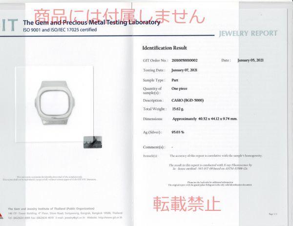 BGD-5000 彫金カスタムGショック シルバー925 純銀 クロコベルト 鏡面加工 鑑定済 メンズ レディース ユニセックス G-SHOCKベビーG_画像10