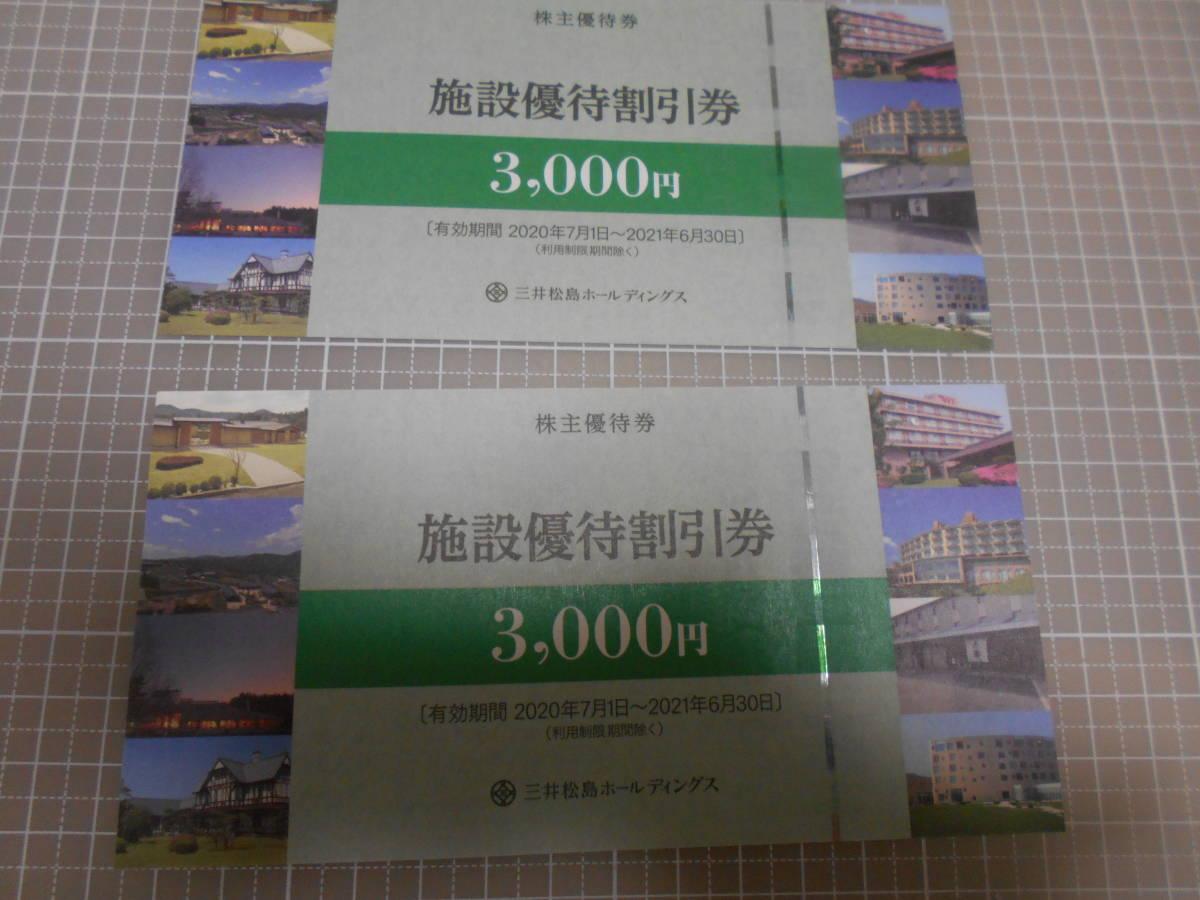 三井松島ホールディングス 株主優待券 施設優待割引券 6000円分_画像1