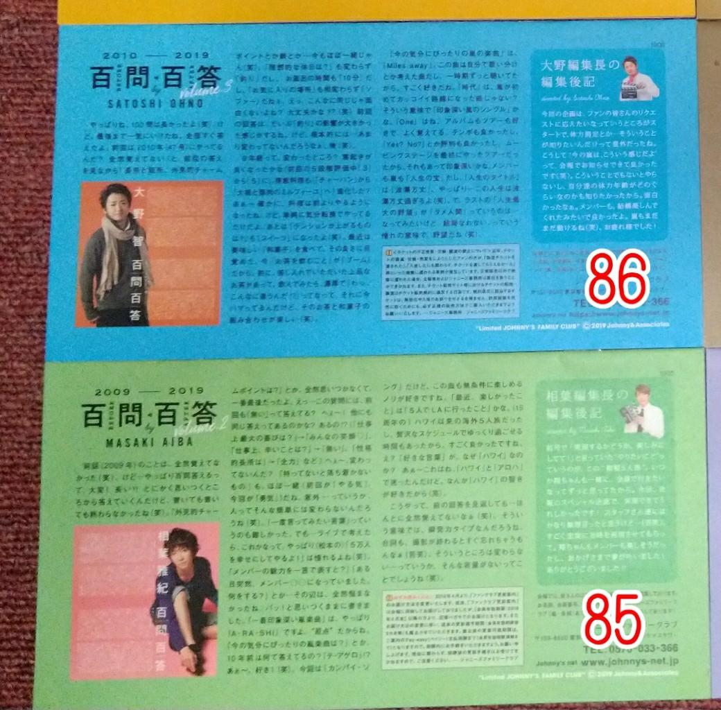 嵐 会報No.85、86 2冊セット ジャニーズ ファンクラブ 嵐ファン